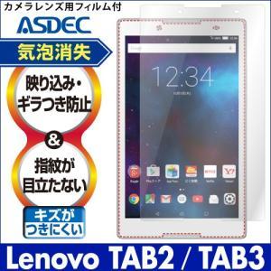 Lenovo TAB2 / Lenovo TAB3 ノングレア液晶保護フィルム3 防指紋 反射防止 ギラつき防止 気泡消失 タブレット ASDEC アスデック NGB-501LV|mobilefilm
