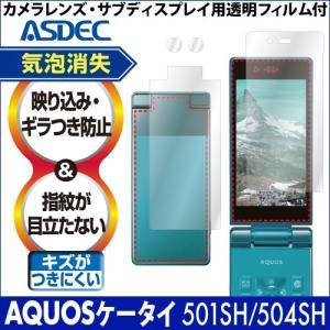 ソフトバンク AQUOSケータイ / ワイモバイル AQUOSケータイ 504SH ノングレア液晶保護フィルム3 防指紋 反射防止 ギラつき防止 気泡消失 携帯電話 ASDEC|mobilefilm