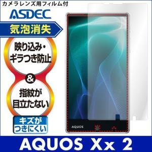 AQUOS Xx2 ノングレア液晶保護フィルム3 防指紋 反射防止 ギラつき防止 気泡消失 ASDEC アスデック NGB-502SH|mobilefilm
