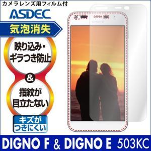 SoftBank ソフトバンク DIGNO F / Y!mobile ワイモバイル DIGNO E 503KC ノングレア液晶保護フィルム3 防指紋 反射防止 ギラつき防止 気泡消失 ASDEC|mobilefilm