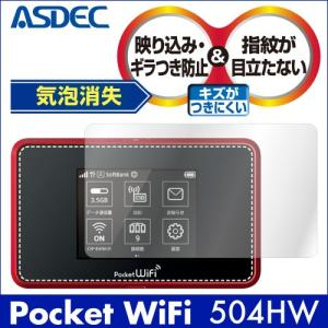 Pocket WiFi 504HW ノングレア液晶保護フィルム3 防指紋 反射防止 ギラつき防止 気泡消失 WiFiルーター ASDEC アスデック NGB-504HW|mobilefilm