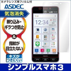 SoftBank シンプルスマホ3 509SH ノングレア液晶保護フィルム3 反射防止 防指紋 ASDEC アスデック NGB-509SH|mobilefilm