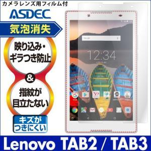 Lenovo TAB3 (601LV 602LV) ノングレア液晶保護フィルム3 防指紋 反射防止 ギラつき防止 気泡消失 タブレット ASDEC アスデック NGB-602LV|mobilefilm