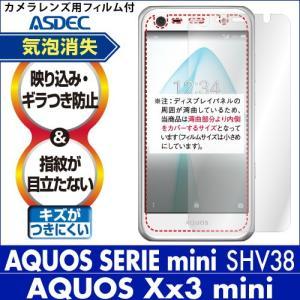 AQUOS Xx3 mini / AQUOS SERIE mini SHV38 ノングレア液晶保護フィルム3 防指紋 反射防止 ギラつき防止 気泡消失  ASDEC アスデック NGB-603SH|mobilefilm