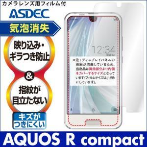 AQUOS R compact ノングレア液晶保護フィルム3 防指紋 反射防止 ギラつき防止 気泡消失 ASDEC アスデック NGB-701SH|mobilefilm