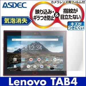 Lenovo TAB4 ノングレア液晶保護フィルム3 防指紋 反射防止 ギラつき防止 気泡消失 タブレット ASDEC アスデック NGB-702LV|mobilefilm