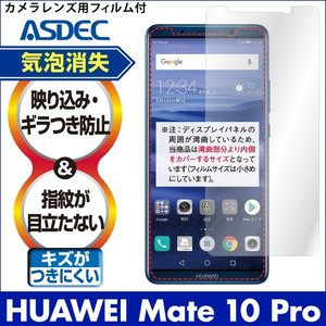 HUAWEI Mate 10 Pro ノングレア液晶保護フィルム3 防指紋 反射防止 ギラつき防止 気泡消失  ASDEC アスデック NGB-703HW|mobilefilm