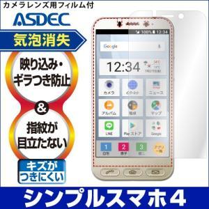 SoftBank シンプルスマホ4 704SH ノングレア液晶保護フィルム3 反射防止 防指紋 ASDEC アスデック NGB-707SH|mobilefilm