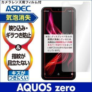 AQUOS zero ノングレア液晶保護フィルム3 防指紋 反射防止 ギラつき防止 気泡消失  ASDEC アスデック NGB-801SH|mobilefilm