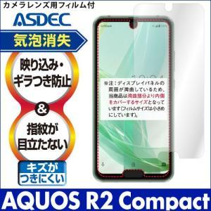 AQUOS R2 compact ノングレア液晶保護フィルム3 防指紋 反射防止 ギラつき防止 気泡消失 ASDEC アスデック NGB-803SH mobilefilm