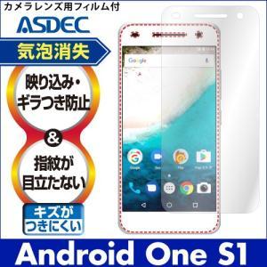 Android One S1 ノングレア液晶保護フィルム3 防指紋 反射防止 ギラつき防止 気泡消失  ASDEC アスデック NGB-AOS1|mobilefilm