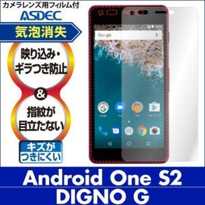 Android One S2 / DIGNO G ノングレア液晶保護フィルム3 防指紋 反射防止 ギラつき防止 気泡消失  ASDEC アスデック NGB-AOS2|mobilefilm