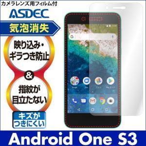 Android One S3 ノングレア液晶保護フィルム3 防指紋 反射防止 ギラつき防止 気泡消失  ASDEC アスデック NGB-AOS3|mobilefilm