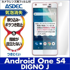 Android One S4 / DIGNO J 704KC ノングレア液晶保護フィルム3 防指紋 反射防止 ギラつき防止 気泡消失  ASDEC アスデック NGB-AOS4|mobilefilm