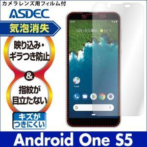 Android One S5 ノングレア液晶保護フィルム3 防指紋 反射防止 ギラつき防止 気泡消失  ASDEC アスデック NGB-AOS5|mobilefilm