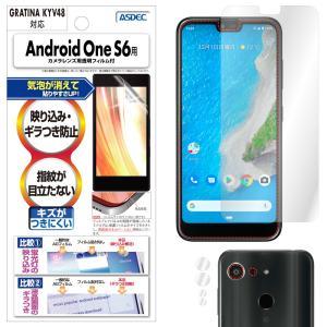 Android One S6  / GRATINA KYV48 兼用 保護フィルム ノングレア液晶保護フィルム3 防指紋 反射防止 ギラつき防止 気泡消失  ASDEC アスデック NGB-AOS6 mobilefilm