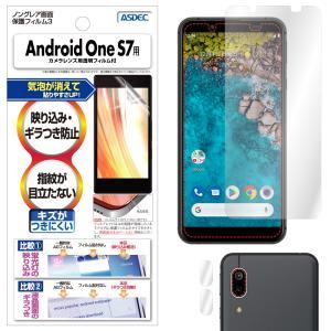 Android One S7  保護フィルム ノングレア液晶保護フィルム3 防指紋 反射防止 ギラつき防止 気泡消失  ASDEC アスデック NGB-AOS7 mobilefilm