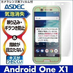 Android One X1 ノングレア液晶保護フィルム3 防指紋 反射防止 ギラつき防止 気泡消失  ASDEC アスデック NGB-AOX1|mobilefilm