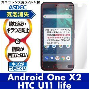 Android One X2 ノングレア液晶保護フィルム3 防指紋 反射防止 ギラつき防止 気泡消失  ASDEC アスデック NGB-AOX2|mobilefilm