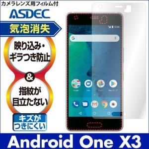 Android One X3 ノングレア液晶保護フィルム3 防指紋 反射防止 ギラつき防止 気泡消失  ASDEC アスデック NGB-AOX3|mobilefilm