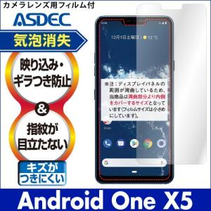 Android One X5 ノングレア液晶保護フィルム3 防指紋 反射防止 ギラつき防止 気泡消失  ASDEC アスデック NGB-AOX5 mobilefilm