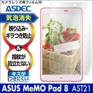 ASUS MeMO Pad 8 AST21 ノングレア液晶保護フィルム3 防指紋 反射防止 ギラつき防止 気泡消失 タブレット ASDEC アスデック NGB-AST21 mobilefilm