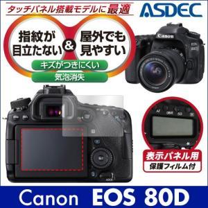 Canon EOS 80D ノングレア液晶保護フィルム3 防指紋 反射防止 ギラつき防止 気泡消失 ASDEC アスデック NGB-C80D|mobilefilm