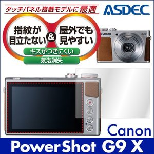 Canon PowerShot G9 X ノングレア液晶保護フィルム3 防指紋 反射防止 ギラつき防止 気泡消失 ASDEC アスデック NGB-CG9X|mobilefilm