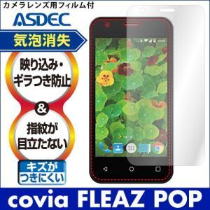 covia FLEAZ POP ノングレア液晶保護フィルム3 防指紋 反射防止 ギラつき防止 気泡消失 格安スマホ ASDEC アスデック NGB-CPL42A mobilefilm