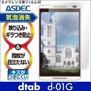 dtab d-01G ノングレア液晶保護フィルム3 防指紋 反射防止 ギラつき防止 気泡消失 タブレット ASDEC アスデック NGB-d01G|mobilefilm
