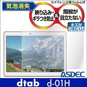 dtab d-01H ノングレア液晶保護フィルム3 防指紋 反射防止 ギラつき防止 気泡消失 タブレット ASDEC アスデック NGB-d01H mobilefilm