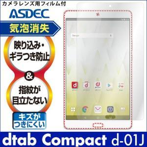dtab Compact d-01J ノングレア液晶保護フィルム3 防指紋 反射防止 ギラつき防止 気泡消失 タブレット ASDEC アスデック NGB-d01J|mobilefilm