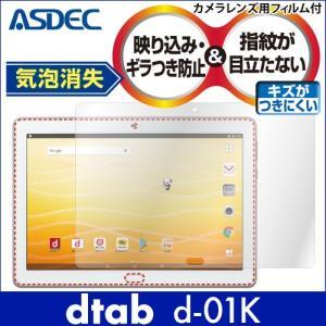 dtab d-01K ノングレア液晶保護フィルム3 防指紋 反射防止 ギラつき防止 気泡消失 タブレット ASDEC アスデック NGB-d01K|mobilefilm