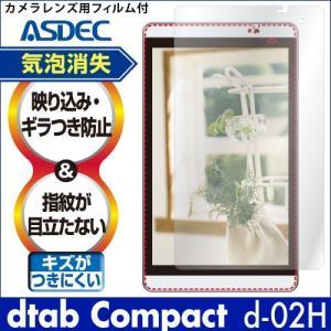 dtab Compact d-02H ノングレア液晶保護フィルム3 防指紋 反射防止 ギラつき防止 気泡消失 タブレット ASDEC アスデック NGB-d02H|mobilefilm
