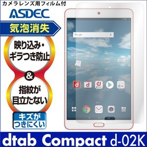 dtab Compact d-02K ノングレア液晶保護フィルム3 防指紋 反射防止 ギラつき防止 気泡消失 タブレット ASDEC アスデック NGB-d02K|mobilefilm