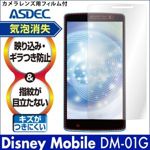 Disney Mobile on docomo DM-01G ノングレア液晶保護フィルム3 防指紋 反射防止 ギラつき防止 気泡消失 ASDEC アスデック NGB-DM01G|mobilefilm