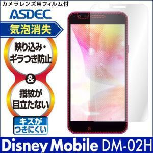 Disney mobile DM-02H ノングレア液晶保護フィルム3 防指紋 反射防止 ギラつき防止 気泡消失 ASDEC アスデック NGB-DM02H|mobilefilm