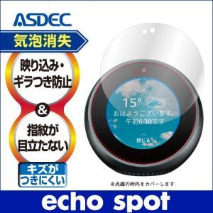 Echo Spot  ノングレア液晶保護フィルム3 防指紋 反射防止 ギラつき防止 気泡消失  ASDEC アスデック NGB-ECS01|mobilefilm