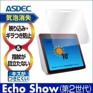 検索ワード: echoshow エコーショー 第2世代 amazon アマゾン シール シート カバ...