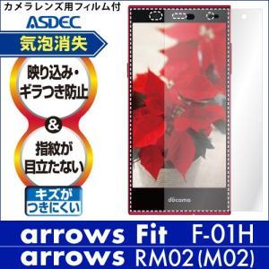 arrows Fit F-01H / arrows RM02 / arrows M02 ノングレア液晶保護フィルム3 防指紋 反射防止 ギラつき防止 気泡消失 ASDEC アスデック|mobilefilm