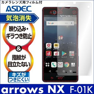 arrows NX F-01K ノングレア液晶保護フィルム3 防指紋 反射防止 ギラつき防止 気泡消失 ASDEC アスデック NGB-F01K|mobilefilm