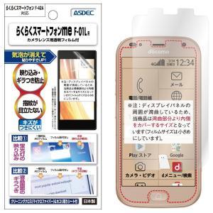 らくらくスマートフォン me F-01L ノングレア液晶保護フィルム3 防指紋 反射防止 ギラつき防止 気泡消失 ASDEC アスデック NGB-F01L|mobilefilm