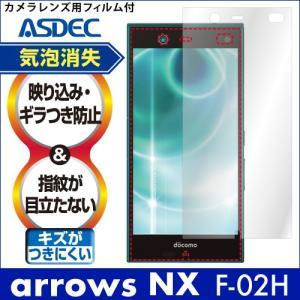 arrows NX F-02H ノングレア液晶保護フィルム3 防指紋 反射防止 ギラつき防止 気泡消失 ASDEC アスデック NGB-F02H|mobilefilm