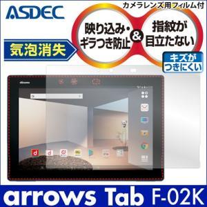 arrows Tab F-02K ノングレア液晶保護フィルム3 防指紋 反射防止 ギラつき防止 気泡消失 タブレット ASDEC アスデック NGB-F02K|mobilefilm