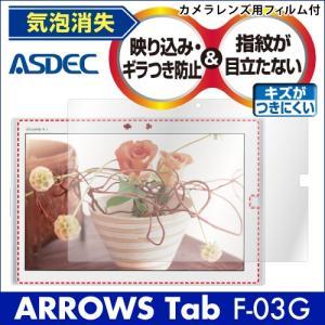 ARROWS Tab F-03G ノングレア液晶保護フィルム3 防指紋 反射防止 ギラつき防止 気泡消失 タブレット ASDEC アスデック NGB-F03G|mobilefilm