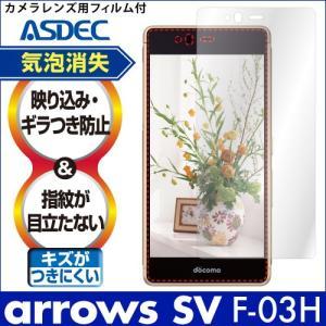 arrows SV F-03H ノングレア液晶保護フィルム3 防指紋 反射防止 ギラつき防止 気泡消失 ASDEC アスデック NGB-F03H|mobilefilm