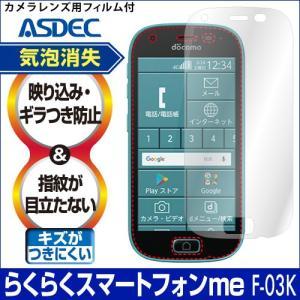 らくらくスマートフォン me F-03K ノングレア液晶保護フィルム3 防指紋 反射防止 ギラつき防止 気泡消失 ASDEC アスデック NGB-F03K|mobilefilm