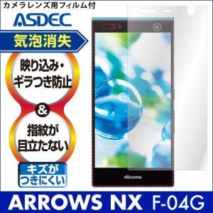 ARROWS NX F-04G ノングレア液晶保護フィルム3 防指紋 反射防止 ギラつき防止 気泡消失 ASDEC アスデック NGB-F04G|mobilefilm