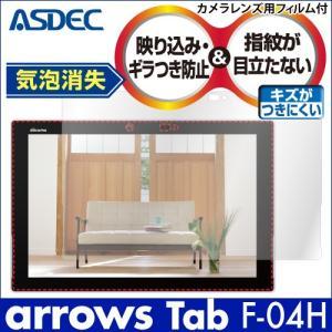 arrows Tab F-04H ノングレア液晶保護フィルム3 防指紋 反射防止 ギラつき防止 気泡消失 タブレット ASDEC アスデック NGB-F04H|mobilefilm