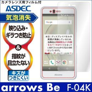 arrows Be F-04K フィルム ノングレア液晶保護フィルム3 防指紋 反射防止 ギラつき防止 気泡消失 ASDEC アスデック NGB-F04K|mobilefilm